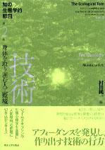 知の生態学的転回2 技術 « 大学出版部協会