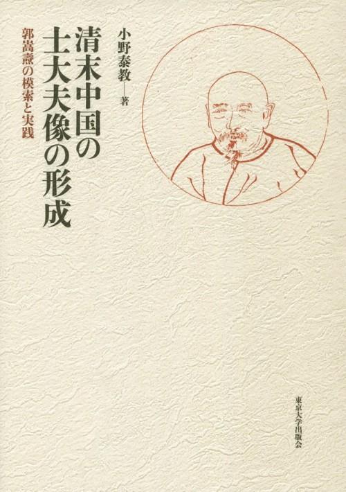 清末中国の士大夫像の形成 « 大学出版部協会