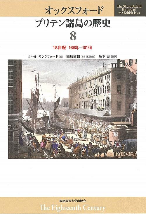18世紀 1688-1815年 « 大学出版部協会