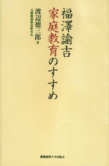 山内慶太 福澤諭吉