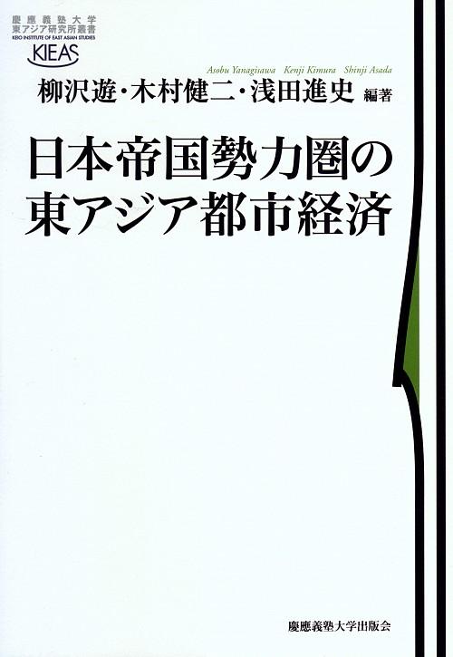日本帝国勢力圏の東アジア都市経済 « 大学出版部協会