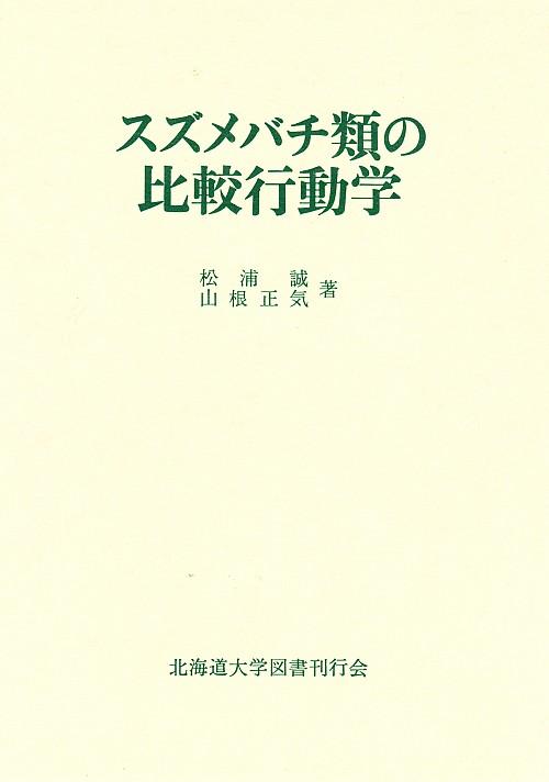 覆刻/北海道主要樹木図譜 « 大学出版部協会