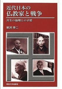 近代日本の仏教家と戦争 « 大学出版部協会