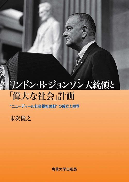 リンドン・B・ジョンソン大統領と「偉大な社会」計画 « 大学出版部協会