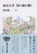 東京大学 知の森が動く