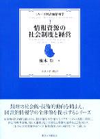 シリーズ図書館情報学3 情報資源の社会制度と経営