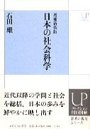 増補新装版 日本の社会科学