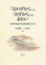 公共する世界を日本思想にさぐる「おのずから」と「みずから」のあわい