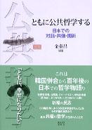 日本での対話・共働・開新ともに公共哲学する