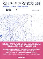 姦通小説・ナポレオン法典・政教分離近代ヨーロッパ宗教文化論