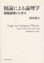 高階論理とトポス圏論による論理学