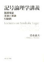基礎理論 束論と圏論 知識論記号論理学講義