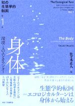 環境とのエンカウンター知の生態学的転回1 身体