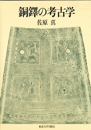 銅鐸の考古学