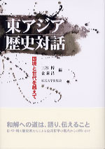 国境と世代を越えて東アジア歴史対話