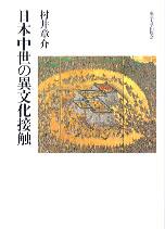 日本中世の異文化接触