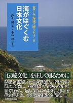 東アジア海域に漕ぎだす6 海がはぐくむ日本文化