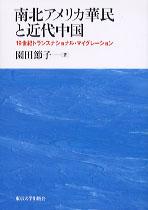 19世紀トランスナショナル・マイグレーション南北アメリカ華民と近代中国