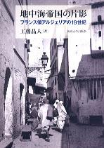 フランス領アルジェリアの19世紀地中海帝国の片影