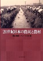 20世紀日本の農民と農村