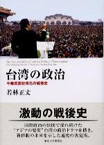 中華民国台湾化の戦後史台湾の政治
