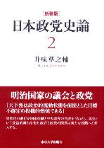 新装版 日本政党史論2 明治国家の議会と政党