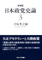 新装版 日本政党史論3 大正デモクラシーと大陸政策