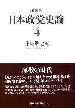 新装版 日本政党史論4 原敬の時代