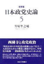 新装版 日本政党史論5 西園寺と政党政治