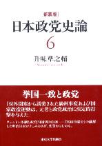 新装版 日本政党史論6 挙国一致と政党