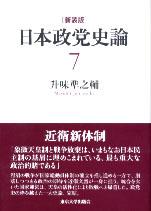 新装版 日本政党史論7 近衛新体制