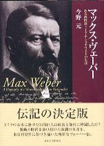 ある西欧派ドイツ・ナショナリストの生涯マックス・ヴェーバー
