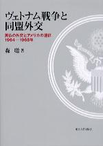 英仏の外交とアメリカの選択 1964-1968年ヴェトナム戦争と同盟外交