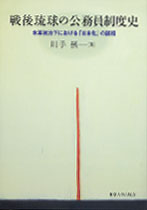 米軍統治下における「日本化」の諸相戦後琉球の公務員制度史