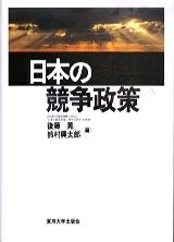 日本の競争政策