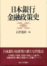 日本銀行金融政策史
