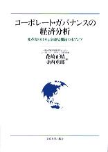 変革期の日本と金融危機後の東アジアコーポレート・ガバナンスの経済分析