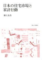日本の住宅市場と家計行動