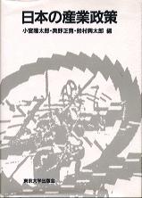 日本の産業政策