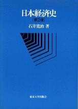 日本経済史(第2版)