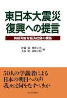 持続可能な経済社会の構築東日本大震災 復興への提言