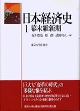 日本経済史1 幕末維新期