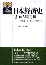 日本経済史3 両大戦間期