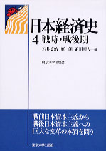 日本経済史4 戦時・戦後期