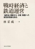 「植民地」朝鮮から「分断」韓国への歴史的経路を探る戦時経済と鉄道運営