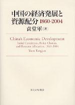 中国の経済発展と資源配分 1860-2004