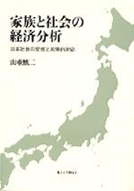 日本社会の変容と政策的対応家族と社会の経済分析
