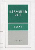 日本人の情報行動2010