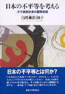 少子高齢社会の国際比較日本の不平等を考える