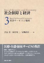 社会保障と経済3 社会サービスと地域